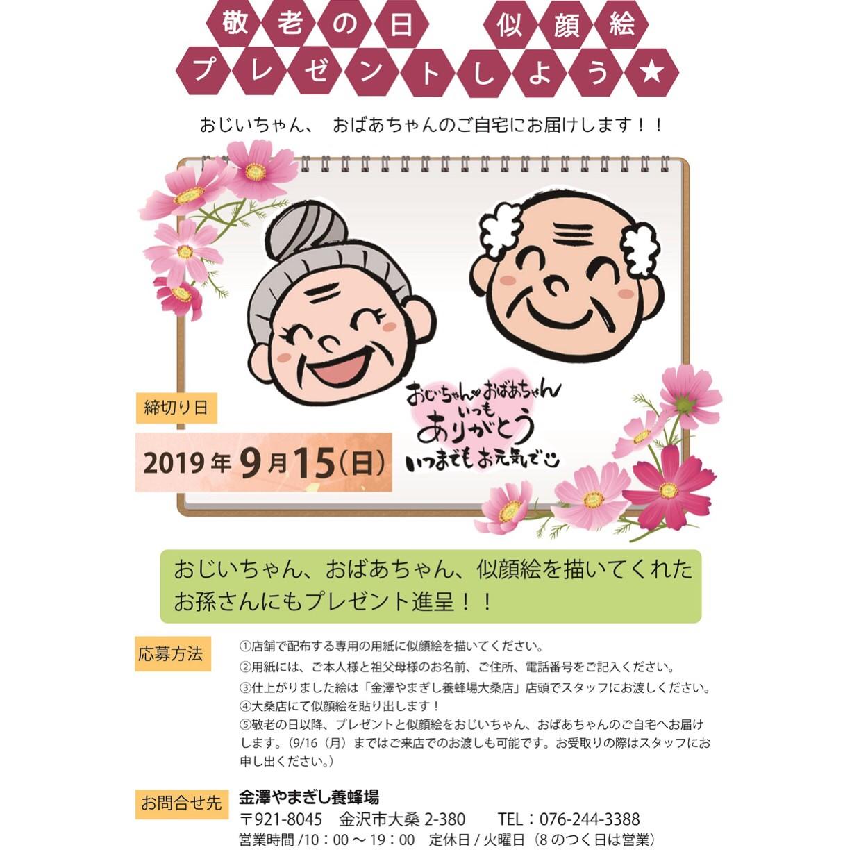 敬老の日・おじいちゃんおばあちゃんの似顔絵大募集!