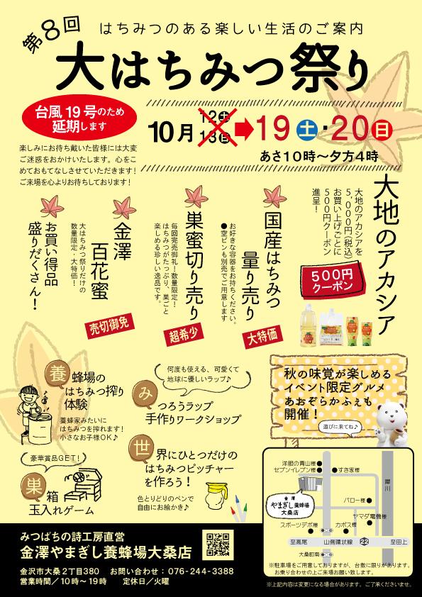 【台風のため順延】10/19(土)20(日) 第8回大はちみつ祭り
