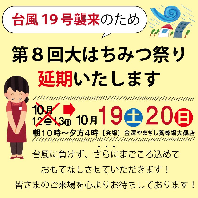 台風のため第8回大はちみつ祭り延期いたします